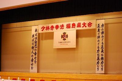 少林寺拳法 福島県大会1.jpg