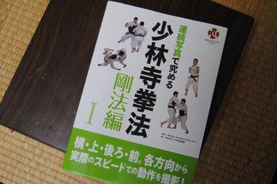 新しくなった少林寺拳法1.jpg
