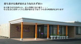あやめ苑1.jpg