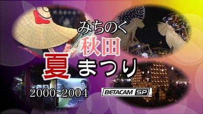 みちのく秋田夏祭り.jpg