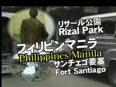 フィリピンマニラ.jpg