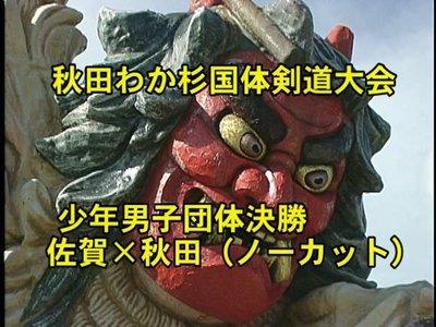 佐賀×秋田.jpg
