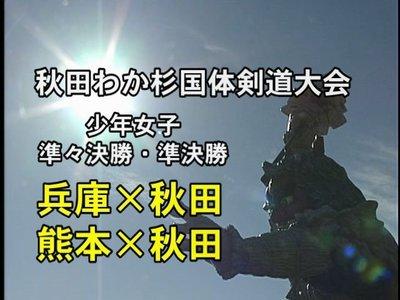 兵庫×秋田 熊本×秋田.jpg