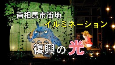 南相馬今日から師走です  5年前仕事で立ち寄った福島県内の  各イルミネーションを紹介します   当時は福島被災地では被災から  立ち直ろうと県民一丸となって  頑張っていました   私たちは風評被害には  一切影響も受けずに美味しい弁当を  毎日食べていました   5年前の撮影です   今どうなっているのか?  来年は福島に、また行きます   東京にも 市.jpg