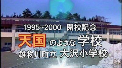 大沢小学校29.jpg