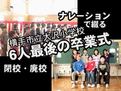 大沢小学校(6人最後の卒業式).jpg