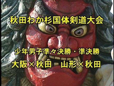 大阪×秋田 山形×秋田.jpg
