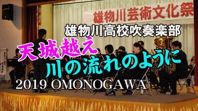 天城越え・川の流れのように(雄物川高校吹奏楽部 2019OMONOGAWA).jpg