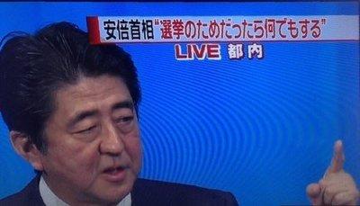 安部首相の間違った報道.jpg