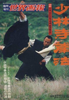 少林寺拳法本1.jpg