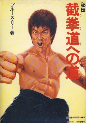 少林寺拳法本2.jpg