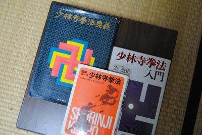 新しくなった少林寺拳法2.jpg