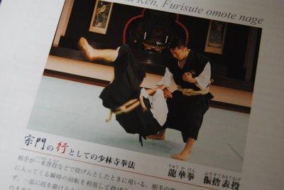 新しくなった少林寺拳法5.jpg
