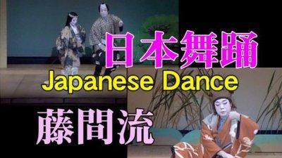 日本舞踊 藤間流.jpg