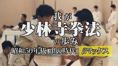 昭和50年の少林寺拳法3.jpg