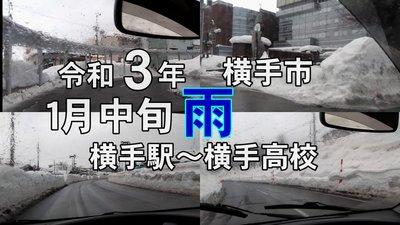 横手市令和3年大豪雪雨.jpg