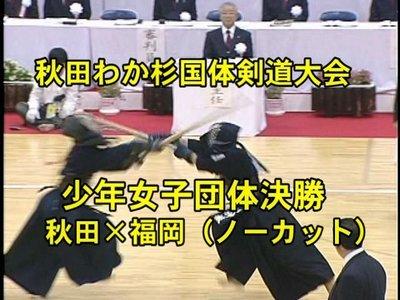 秋田×福岡.jpg