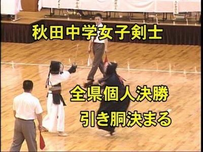 秋田の中学生女子剣士.jpg