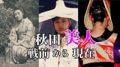 秋田美人(戦前から現在まで).jpg
