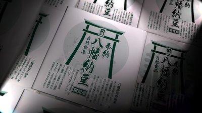 納豆八幡1.jpg