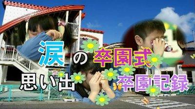醍醐保育園1.jpg