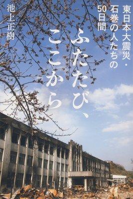 門脇小学校5.jpg