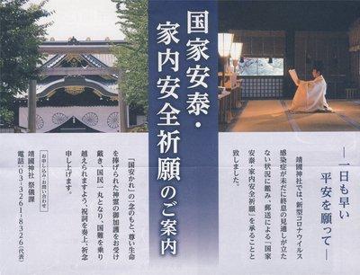 靖国神社2.jpg